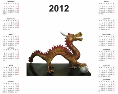 новый год,дракон,год дракона,китайский календарь,2012 год,2012,наряд,одежда