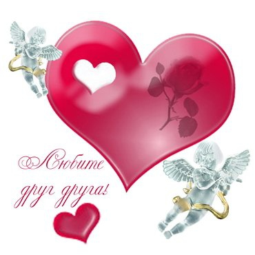 стихи,любовь,признания,14 февраля,день влюбленных