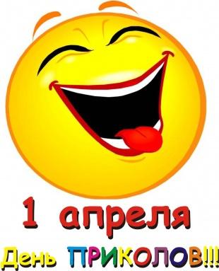 конкурсы,ведущий,смех,1 апреля,день смеха,веселье