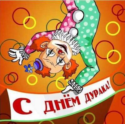 1 апреля,день смеха,улыбки,день дурака,смех,радость,шутки,сюрпризы