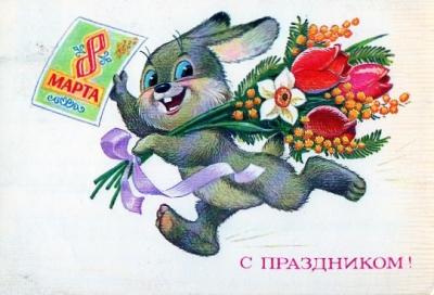 поздравления,смс поздравления,8 марта,весна,март,женский день,цветы
