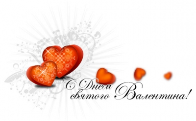 гадание,14 февраля,любовь,влюбленные,день святого валентина,валентинов день,ретуал
