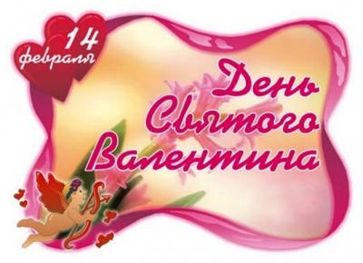 день святого валентина,14 февраля,зима,любовь,пара,стихи,признания